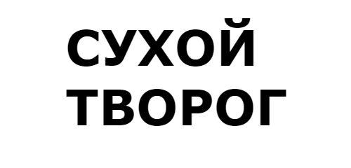 КУРУТ