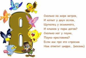 загадки про цифру 8