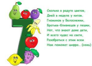 загадки про цифру 7