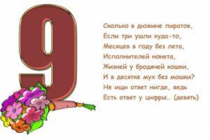Загадки про цифру 9