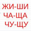 Загадки на правописание жи-ши, ча-ща, чу-щу