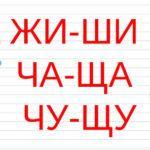правописание жи-ши, ча-ща и чу-щу