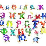 загадки про буквы алфавита для 1 класса