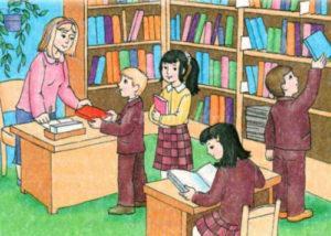 загадка про библиотеку